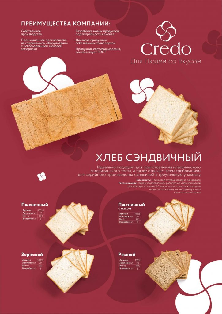 Credo_kat_hleb_pages-to-jpg-0001